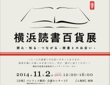 横浜読書百貨展 [Poster]