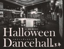 Halloween Dancehall [Plannning]