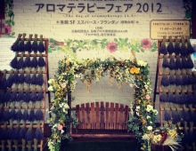 Aromatheraphy Fair 2012 at Primptom Ginza [Display]