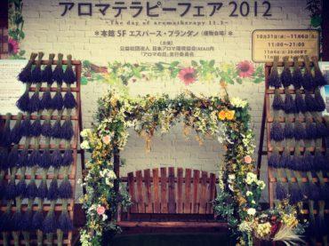 Aromatheraphy Fair 2012 at Primptom Ginza [Display]