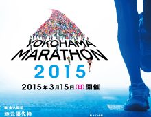 Yokohama Marathon 2015 [Poster&Tools]