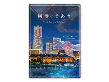 横浜にであう。[Pamphlet&Folder]