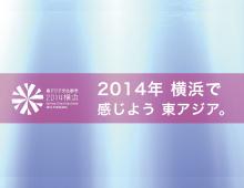 東アジア文化都市2014横浜 [PRCM]