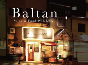 Baltan Wine Bar [Tools&Website]