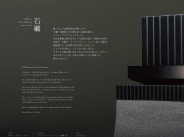 石善 [Pampelet&Tools&Website]