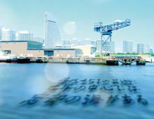 Yokohama Triennale 2014 [PRCM]